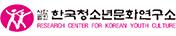 한국청소년문화연구소